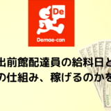 【出前館配達員の給料日】
