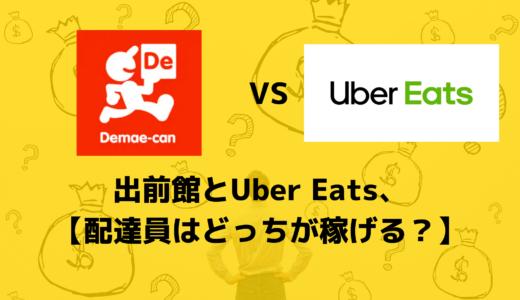 【どっちが稼げる?】Uber Eats(ウーバーイーツ)と出前館配達員の稼ぎを徹底比較!たくさん稼げるのはどっち?