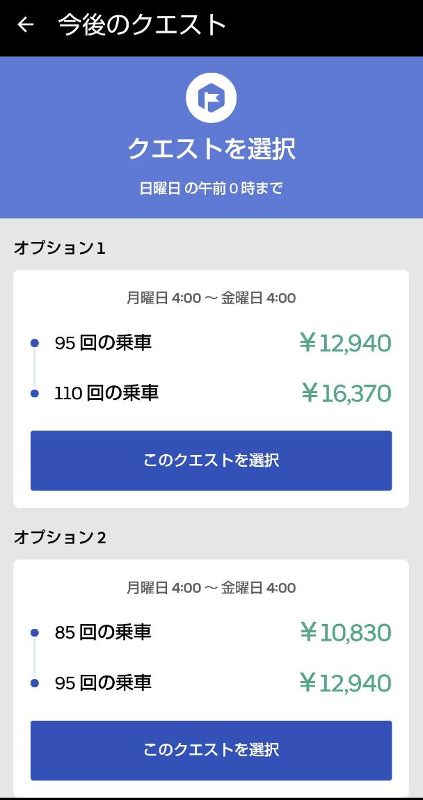 Uber Eatsクエスト