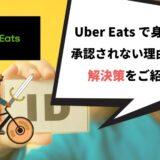 Uber Eats(ウーバーイーツ)で身分証が承認されない理由とは?解決策をご紹介!