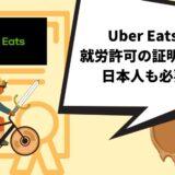Uber Eats(ウーバーイーツ)の就労許可の証明とは?日本人も必要?【必要ない】