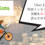 Uber Eats(ウーバーイーツ)特別配達インセンティブ高くする・表示されないのを解決