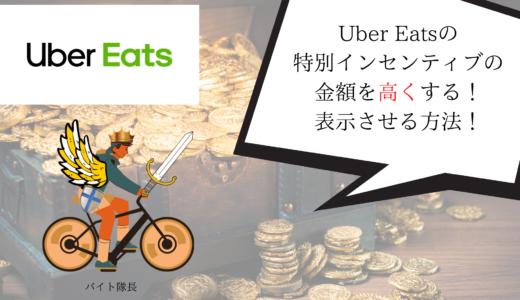 Uber Eats(ウーバーイーツ)60回配達特別インセンティブは10000円?発生条件や金額を解説。表示されないのも解決。
