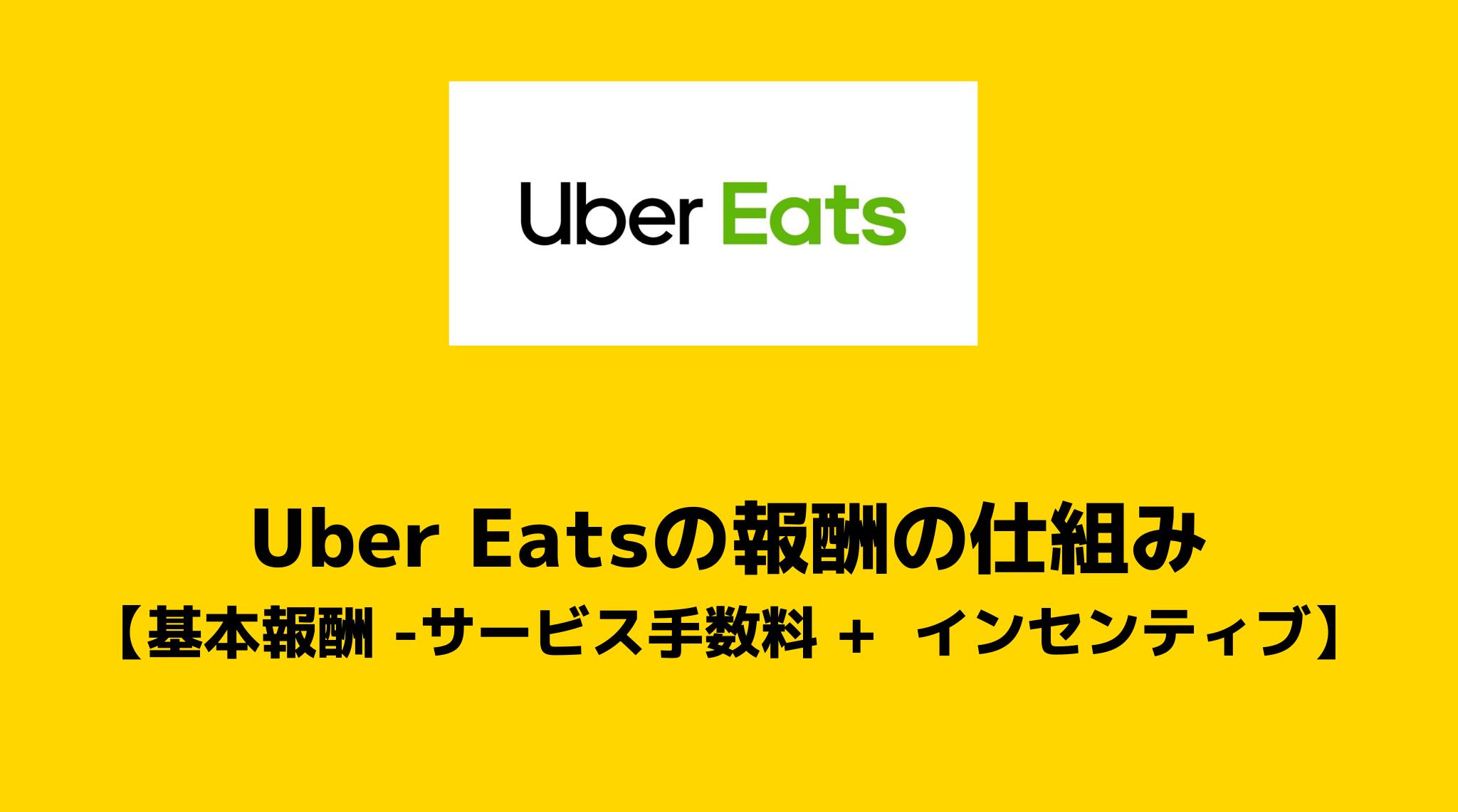 Uber Eatsの報酬の仕組み