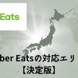 Uber Eatsの配達エリア・地域