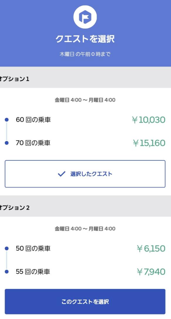 Uber Eats(ウーバーイーツ)60回特別インセンティブ(クエスト)例2