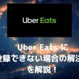 【配達員】Uber Eats(ウーバーイーツ)に登録できない場合の解決策!