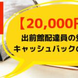 【20000円】出前館配達員の友達紹介キャンペーンコード入力でキャッシュバック中の登録方法