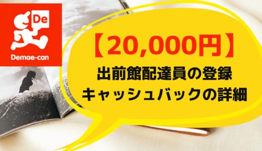 【20000円】出前館配達員の友達紹介キャンペーンコード入力でキャッシュバック中!登録方法を解説。