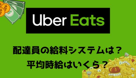 Uber Eats(ウーバーイーツ)配達パートナーの給料の仕組みは?平均時給や効率のいい稼ぎ方についても