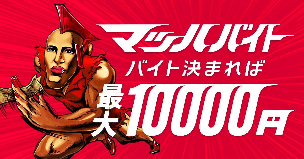 マッハバイトアプリ最大10000円