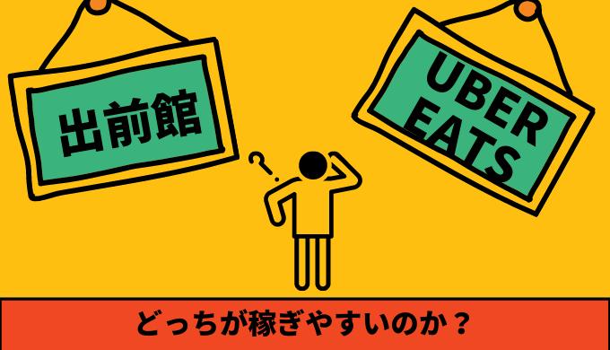 出前館とUber Eats(ウーバーイーツ)はどちらが稼げる?