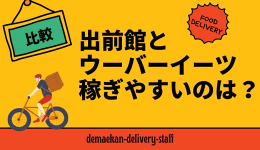 【出前館20000円】稼げる業務委託の配達員。Uber Eats(ウーバーイーツ)とどっちが稼ぎやすい?