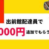出前館配達員登録30000円紹介コードキャッシュバックキャンペーンの登録方法