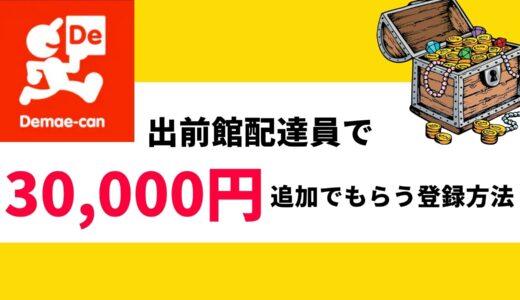 【30000円】出前館配達員の友達紹介コード入力でキャッシュバックキャンペーン中!登録方法を解説。
