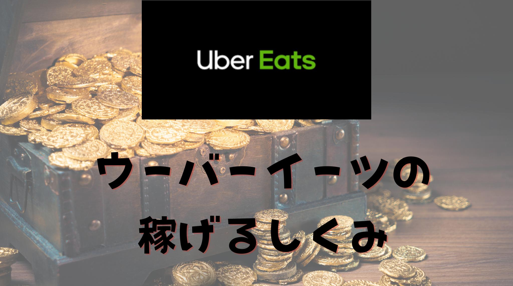 Uber Eats(ウーバーイーツ)稼げる仕組み