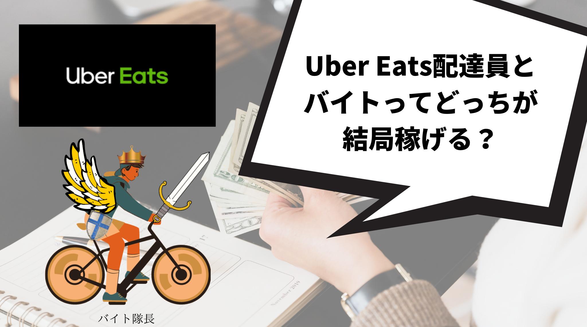 Uber Eats(ウーバーイーツ)配達員の最高月収はバイトより高い?