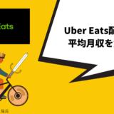 Uber Eats配達員の平均月収を解説。