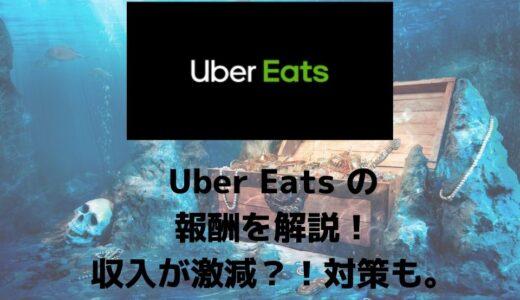 Uber Eats(ウーバーイーツ)の報酬を解説!収入が激減?対策について