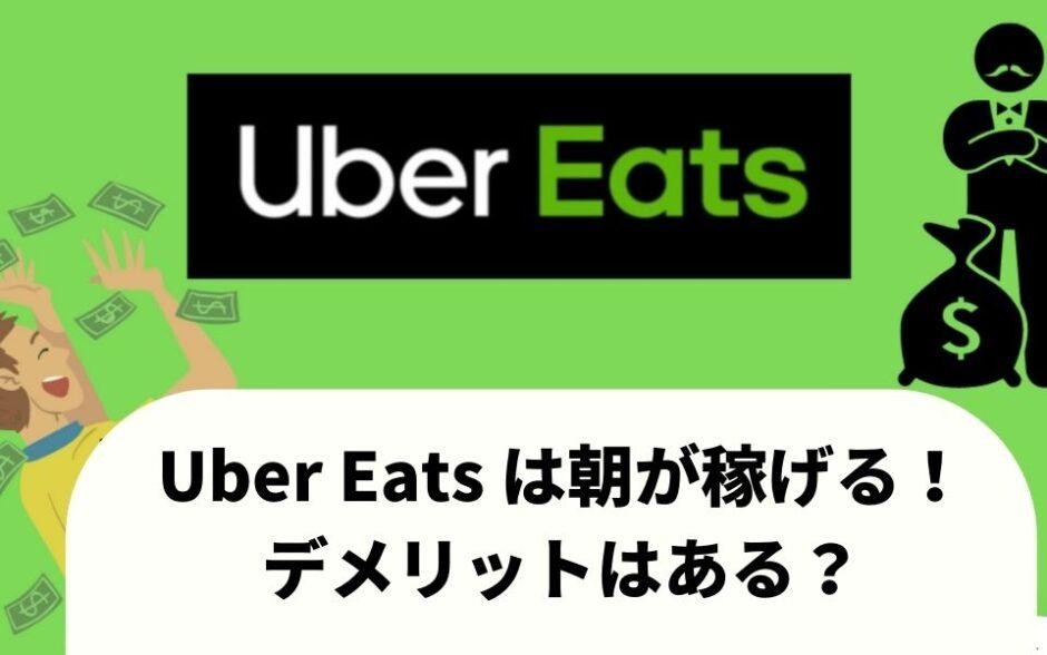 Uber Eats(ウーバーイーツ)は朝が稼げる!理由は?何時から配達できるのかについても