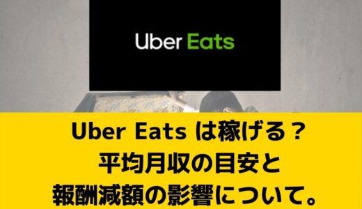 Uber Eats(ウーバーイーツ)は稼げる?平均月収の目安と報酬減額(引き下げ)の影響も解説。