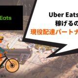 Uber Eats(ウーバーイーツ) バイトトップページサムネイル