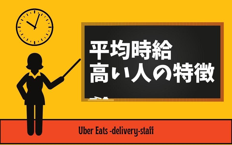 Uber Eats(ウーバーイーツ)の時給が高い人の特徴とは?
