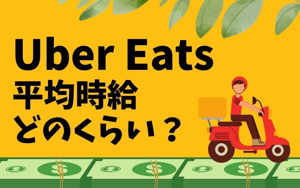 Uber Eats(ウーバーイーツ)の時給は約1,200円~1,500円