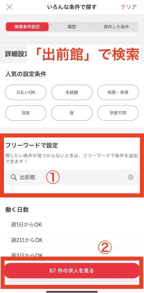 マッハバイトアプリで「出前館」で検索!