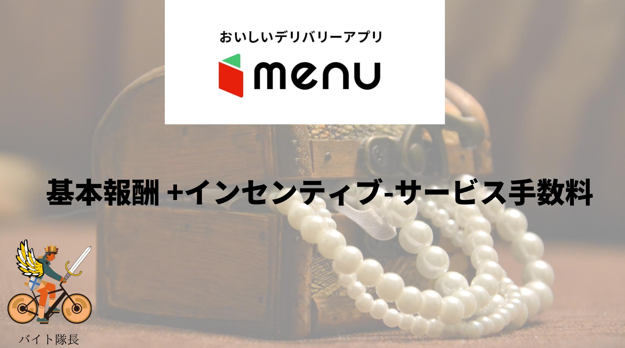 menu配達員の報酬制度と仕組み
