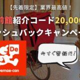 【先着限定】出前館紹介コード20,000円キャッシュバックキャンペーン!業界最高値!