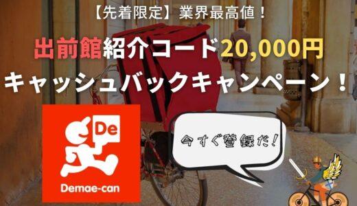 【先着限定】出前館紹介コード29,000円キャッシュバックキャンペーン!業界最高値!