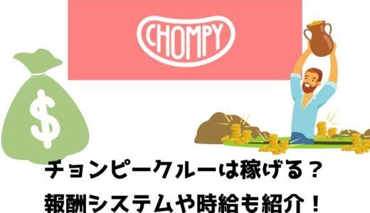 Chompy(チョンピー)配達員の給料が凄い!時給や月収、仕組みを徹底解説!