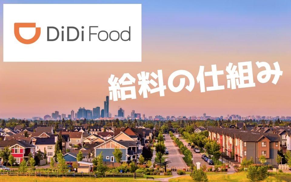 DiDi Food(ディディフード)配達員の給料の仕組み