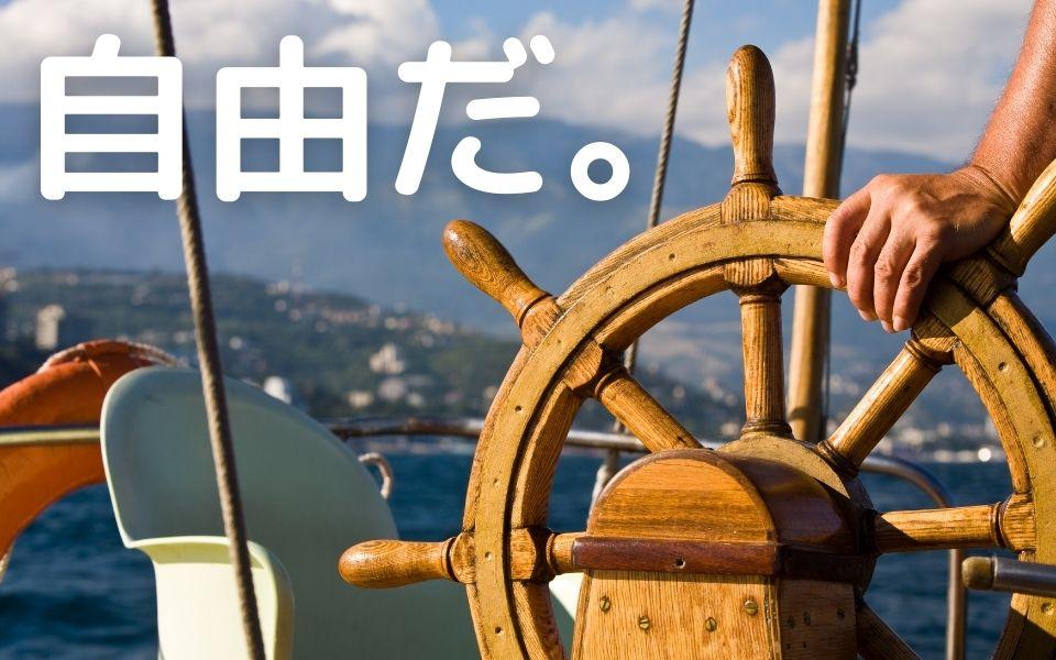 Wolt(ウォルト)愛媛県松山市の配達パートナーの働き方