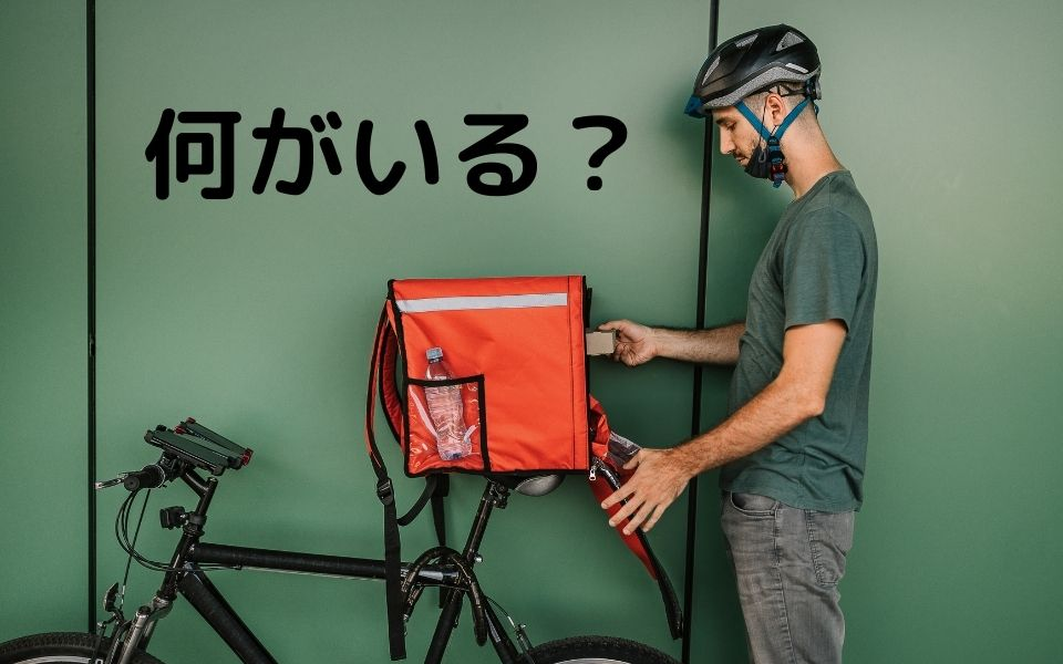 Wolt(ウォルト)愛媛県松山市の配達で必要なもの