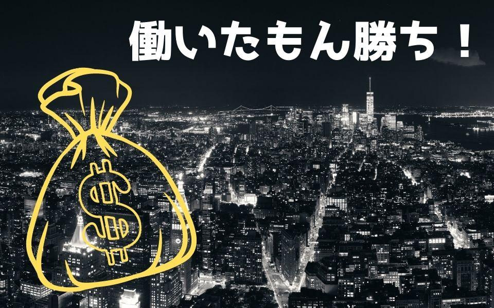 menu(メニュー)で静岡県浜松市の配達員は稼げる