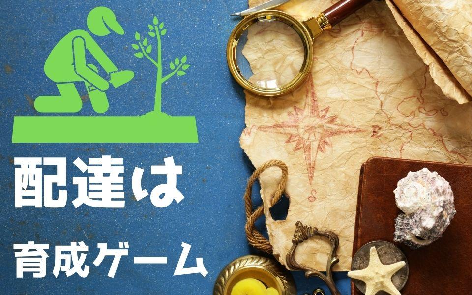 menu(メニュー)宮城県仙台市の配達員の報酬形態