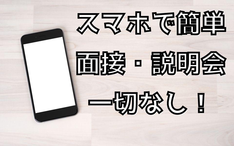 menu(メニュー)で福井県福井市の配達員になるための手順