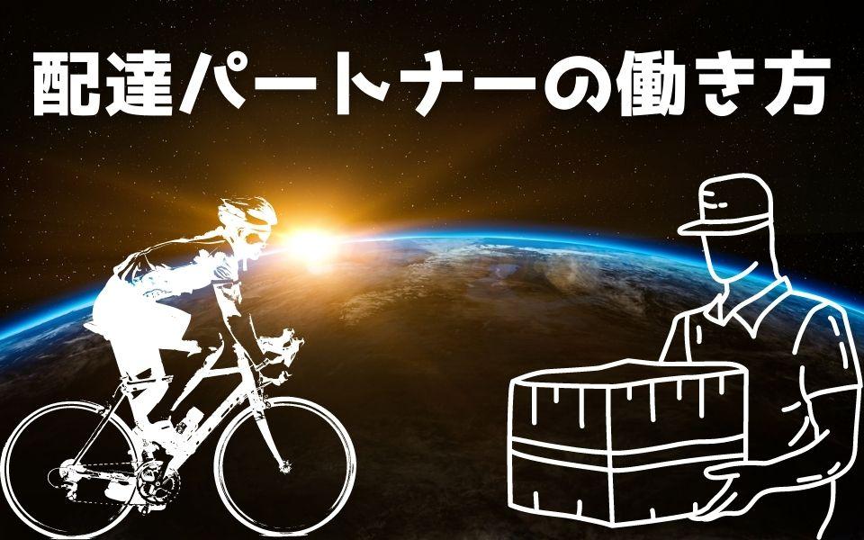 DiDi Food(ディディフード)名古屋(愛知)の配達員の働き方