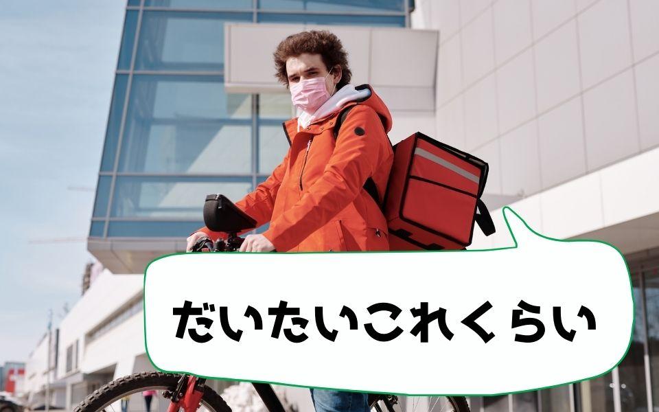 DiDi Food(ディディフード)の名古屋(愛知)エリア配達員の平均時給は?