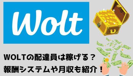 Wolt(ウォルト)配達員の給料はいくら稼げる?時給や月収、仕組みを徹底解説!