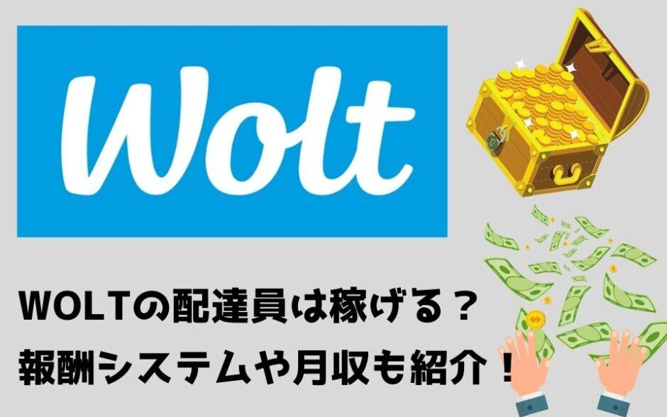 配達 ウォルト 【Wolt】ウォルトとは?