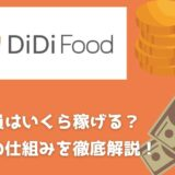 DiDi Food(ディディフード)配達員の給料は高い?時給・報酬の仕組みについても!