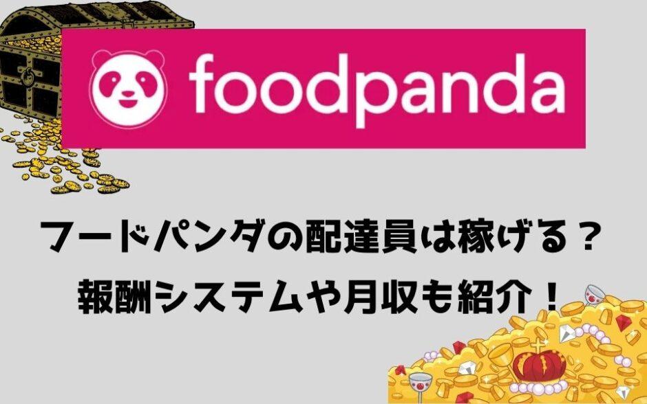 foodpanda(フードパンダ)配達員の給料は稼げる?時給や月収を計算してみた!