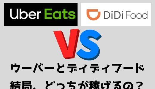DiDi Food(ディディフード) Uber Eats(ウーバーイーツ)配達員の違いを解説!どっちが稼げる?