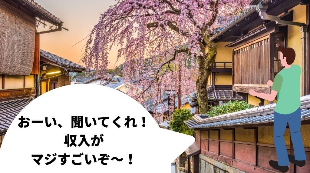 京都の出前館配達員の平均時給