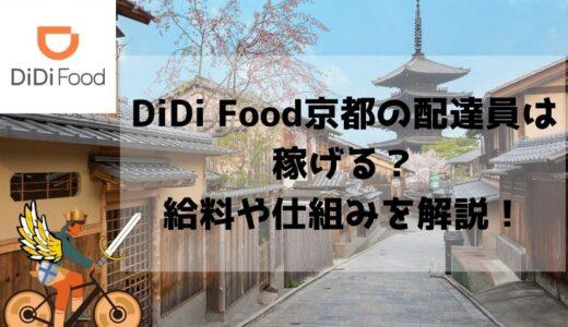 DiDi Food(ディディフード)京都の配達員は稼げる?給料の仕組み・始め方や特徴を徹底解説!