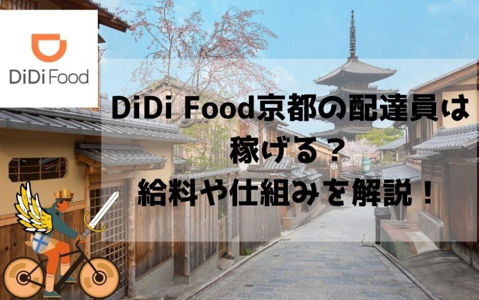 京都のDiDi Food(ディディフード)配達員の給料は?稼げる?時給換算・収入も京都のDiDi Food(ディディフード)配達員の給料は?稼げる?時給換算・収入も