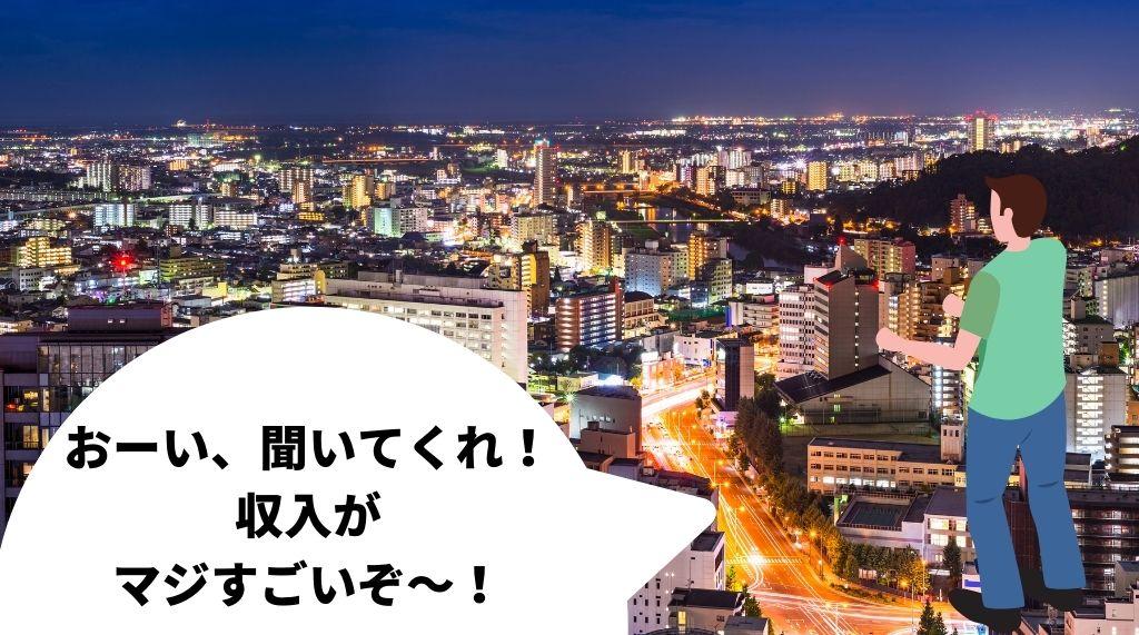 仙台の出前館配達員の平均時給・1時間の給料